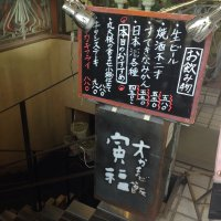 大かまど飯 寅福 青山本店