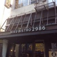 NIKU BISTRO 肉ビストロ 2986