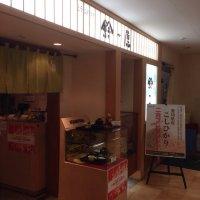 菜めし・田楽 鈴の屋 スカイル店の口コミ