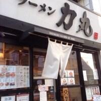 ラーメン 力丸 栄店