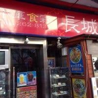 中華食彩 長城 栄店