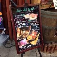 Bar Del ALMA バル デル アルマ