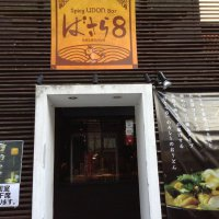 Spicy UDON Bar ばさら8