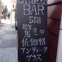 Chotto BAR チョットバー 栄