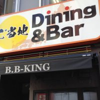 ご当地Dining&Bar B.B-KING