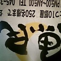 魚民 関内北口駅前セルテ店