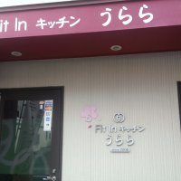 FIT IN キッチン うらら 三島