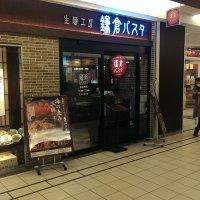 鎌倉パスタ トツカーナ店