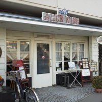 cafe ALICE WIND アリスウインド