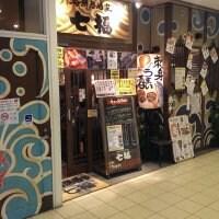 海鮮居酒家 七福 戸塚店