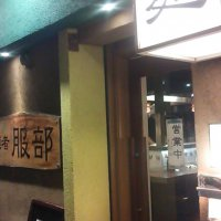 麺者 服部 神保町の口コミ