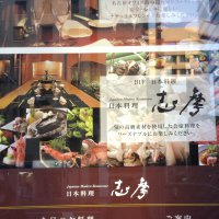 日本料理 志摩 栄
