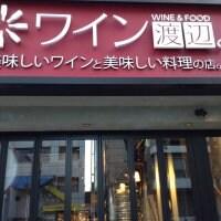 おいしいワインとおいしい料理の店 ワイン渡辺。