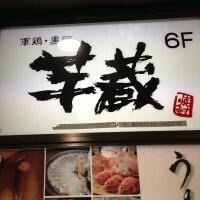 芋蔵 芝大門店