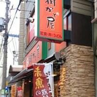 街かど屋 江坂店