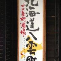 ご当地酒場 北海道八雲町 浜松町店