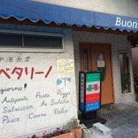 地中海食堂 タベタリーノ 越谷店