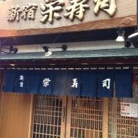 新宿 栄寿司 西口第二店