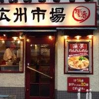 広州市場 西新宿店