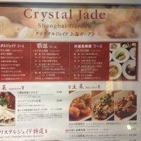 Crystal Jade Shanghai Garden クリスタルジェイド 上海ガーデン たまプラーザ