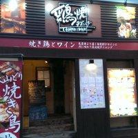 鶏焼ダイニング TAMARIBA 八王子店