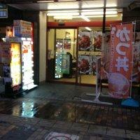 神戸らんぷ亭 八王子店