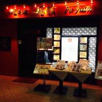本格中国料理・火鍋・飲茶 福縁 fu-yuan