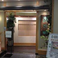 寿司 田 羽田空港店