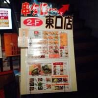 新宿 まき串 串タロー 東口店