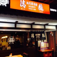 蔵元居酒屋 清龍 歌舞伎町店