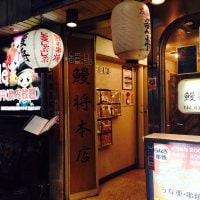 鰻将 本店 歌舞伎町