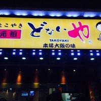 たこ焼き 元祖どないや 新宿歌舞伎町店