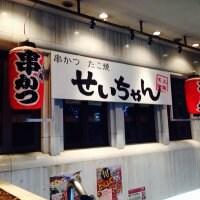 串かつ たこ焼 せいちゃん 歌舞伎町の口コミ