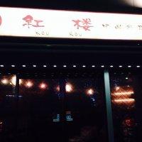 中国料理・本格四川風料理 紅楼