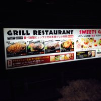 GRILL&SWEETS CAFE SQUALL 歌舞伎町