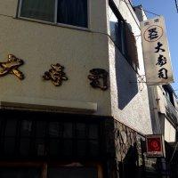 大寿司 高円寺