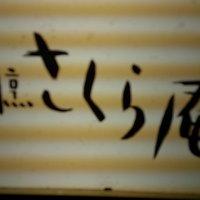 割烹 さくら庵 新横浜