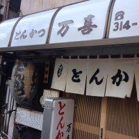 とんかつ 万喜 新高円寺
