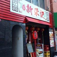 上海料理 新栄記 南阿佐ヶ谷