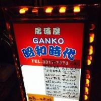 居酒屋 GANKO 昭和時代 高円寺