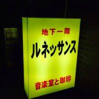 音楽室と珈琲 ルネッサンス 高円寺