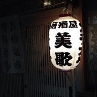 居酒屋 美歌 高円寺
