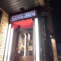ちょいのみ酒場 名駅笹島店