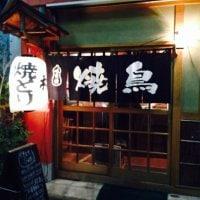 焼鳥 Sugi 高円寺