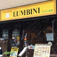 Asian Dining LUNBINI Kashiwa ルンビニ 柏店