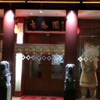 西安宮廷餃子 吉鳳園