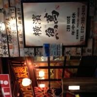 横濱魚萬 阪急伊丹駅前店