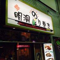 明洞のり巻 高円寺店