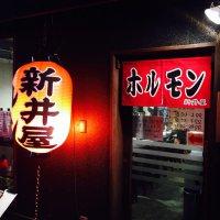 焼肉ホルモン 新井屋 高円寺