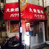 大衆酒場 バクダン 高円寺
